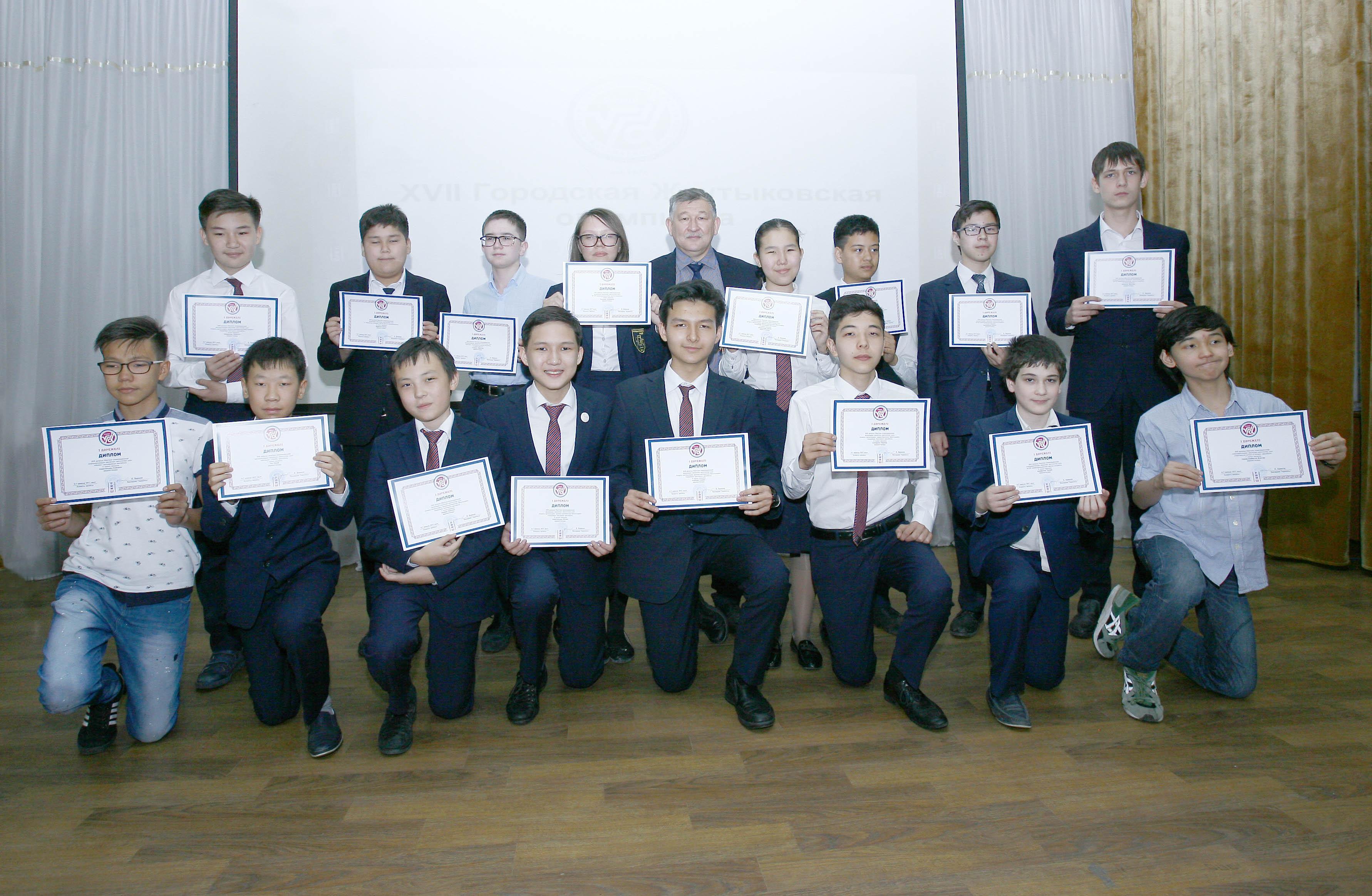 Церемония Награждения XVII Городской Жаутыковской олимпиады