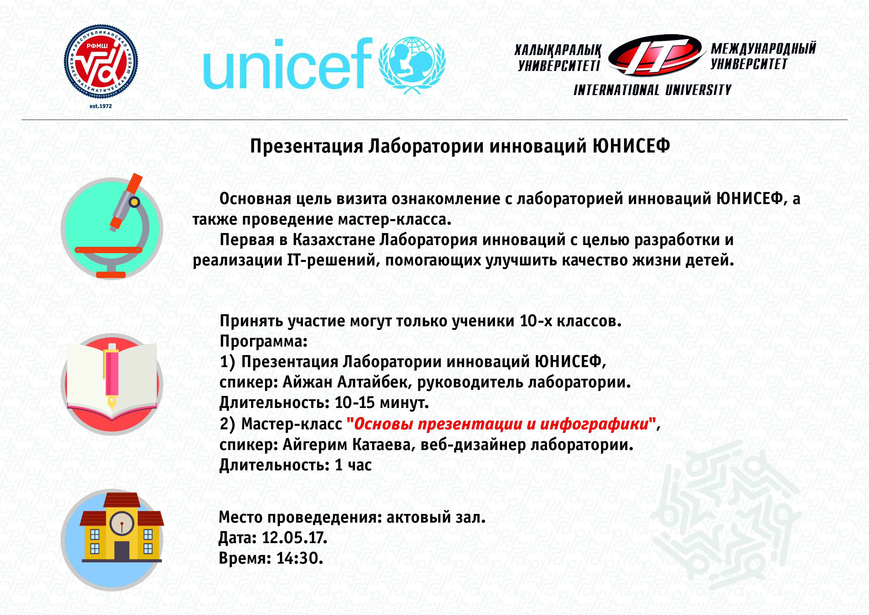 Презентация Лаборатории инноваций ЮНИСЕФ