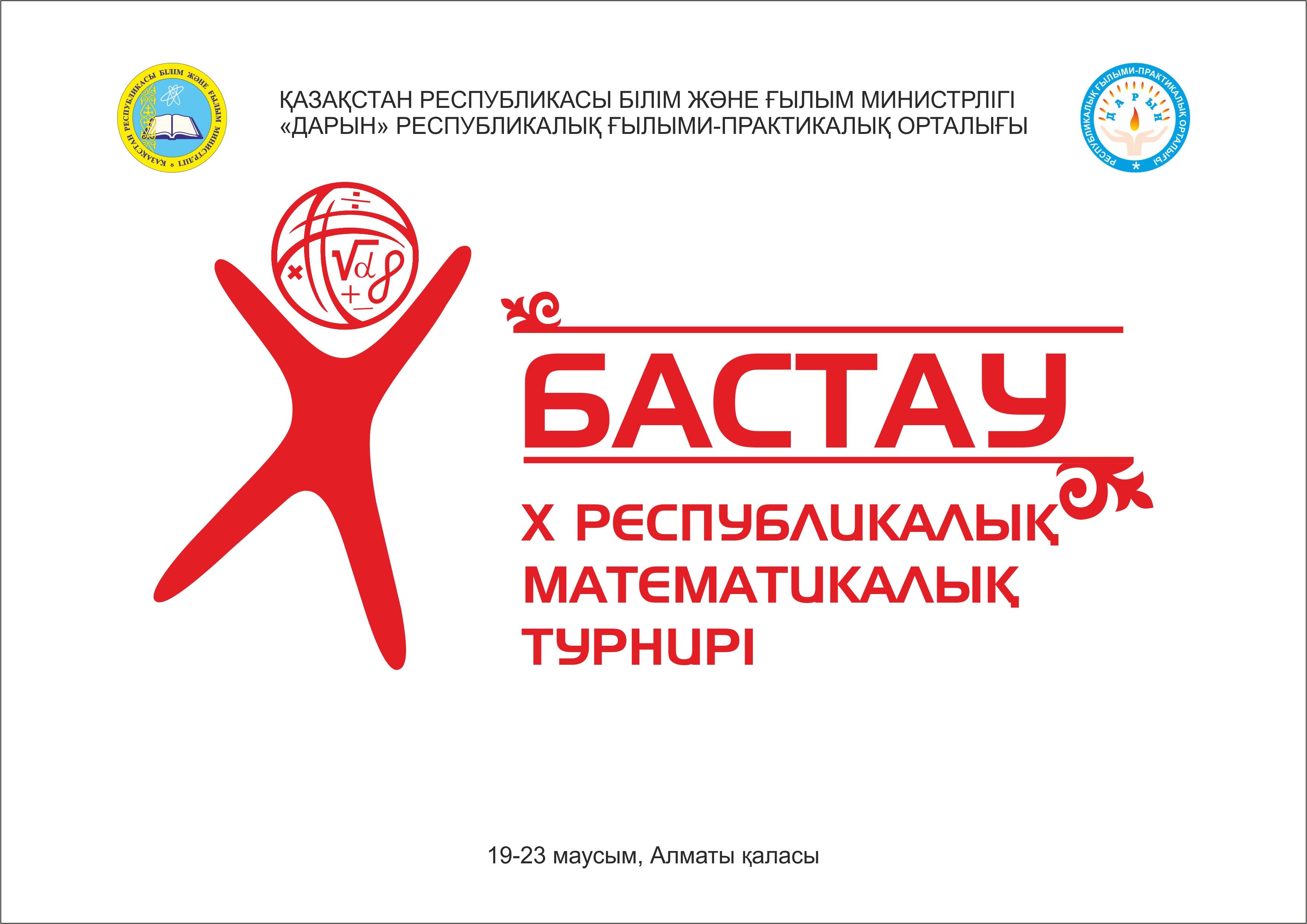 ПРОГРАММА  проведения X республиканского математического турнира  учащихся начальных классов «Бастау»