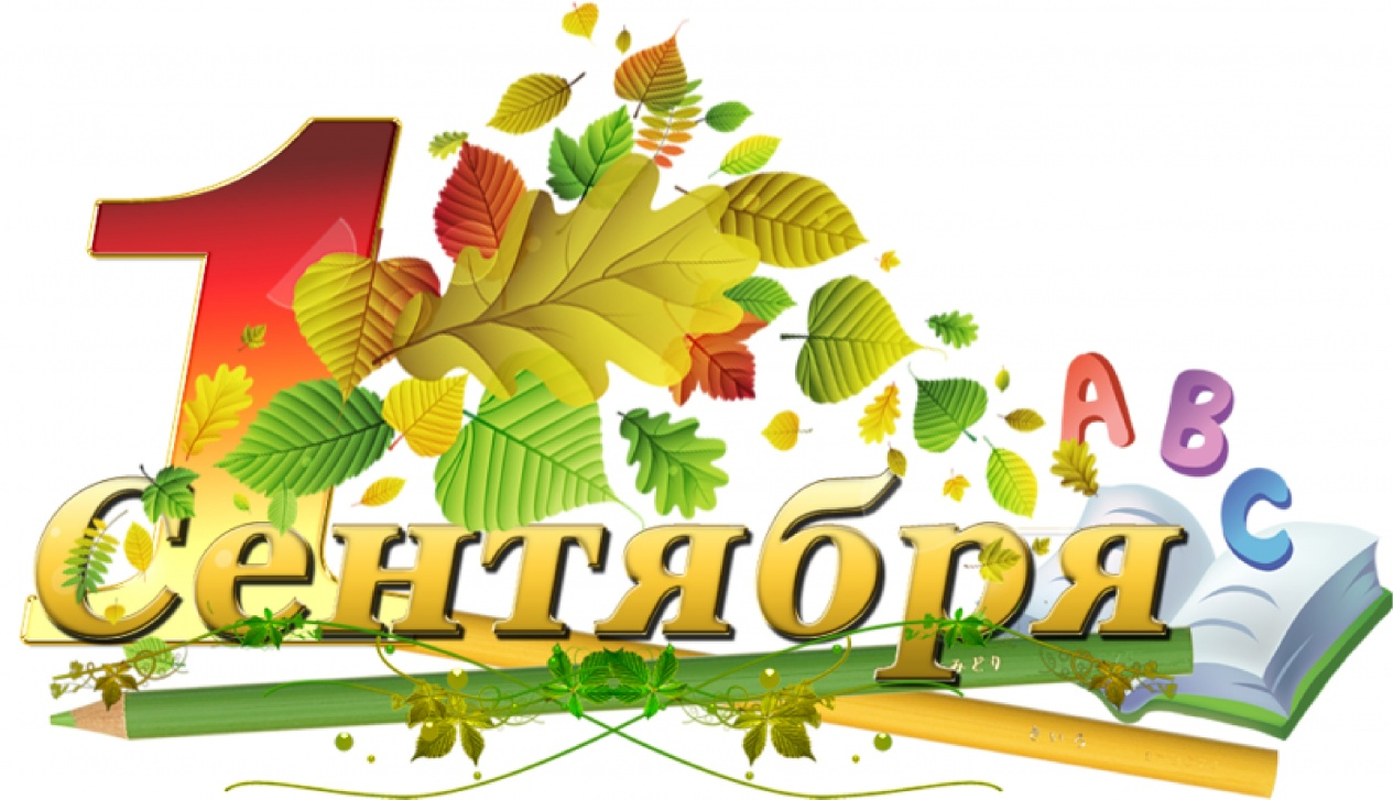 День знаний в НАО «РФМШ»!