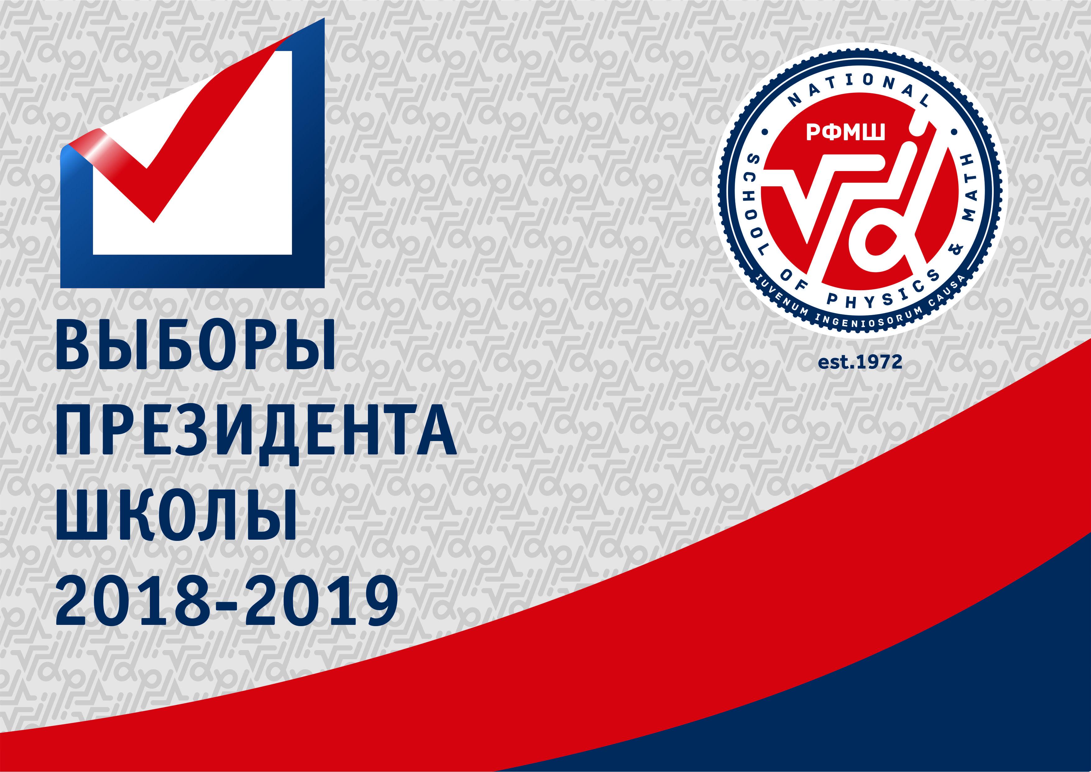 Выборы в Президенты Ученического совета школы