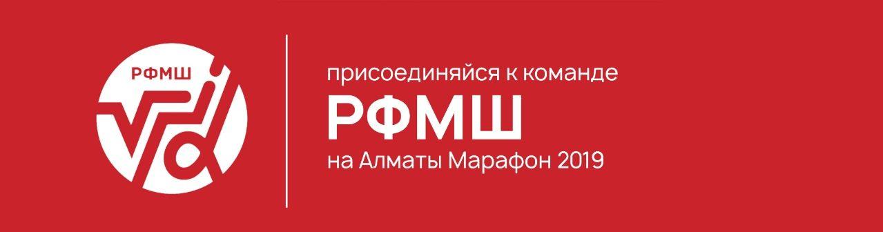 Стань частью команды РФМШ на Алматы Марафон 21 апреля 2019 г.!