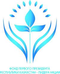 «Nazarbayev Fund Schools Challenge – 2019» — конкурс для молодых инноваторов