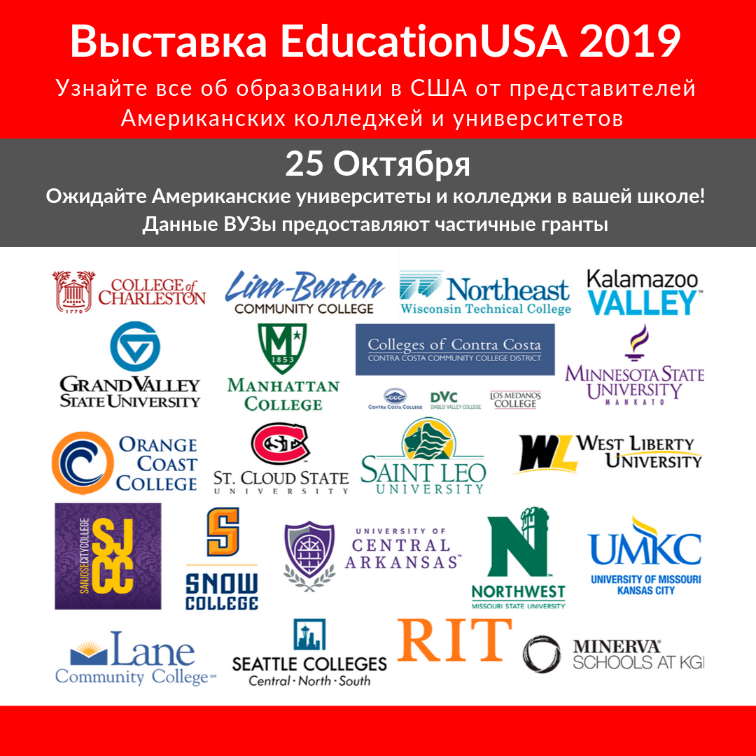 Выставка EducationUSA 2019