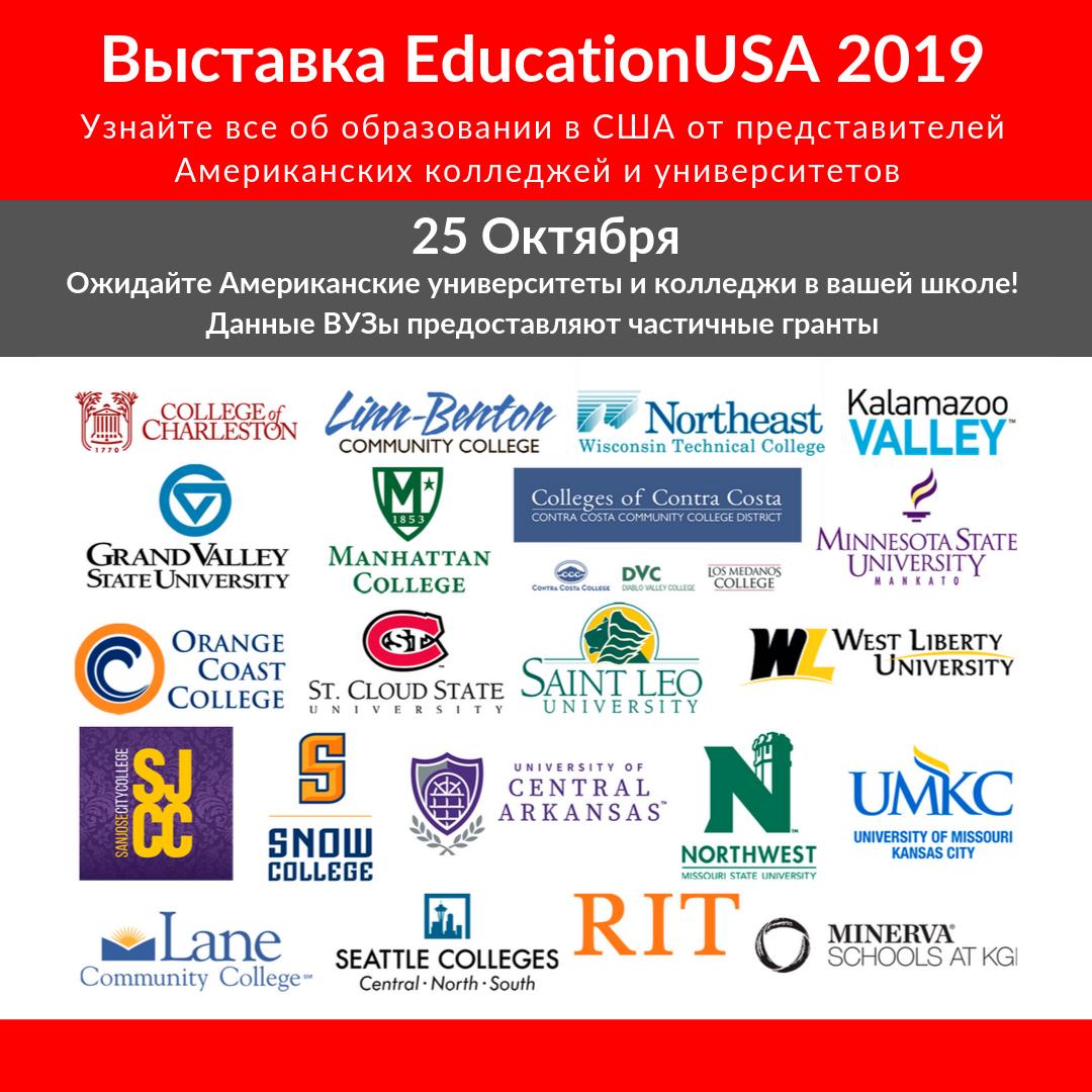 Выставка EducationUSA 2019