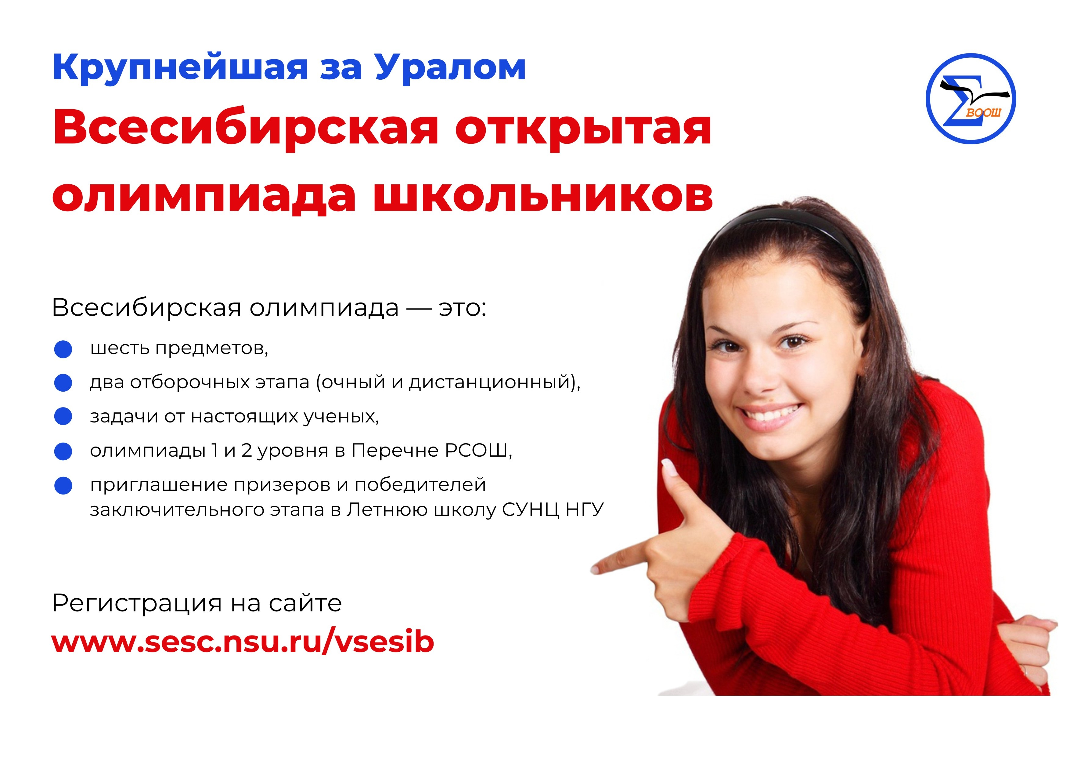 Открыта регистрация на Всесибирскую олимпиаду