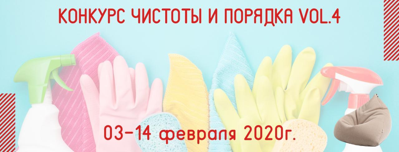 Итоги Конкурса чистоты и порядка комнат интерната Vol.4