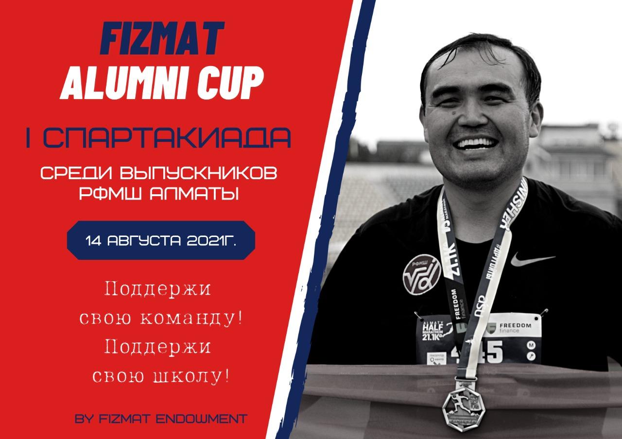 """I Спарткиада """"Fizmat Alumni Cup"""" среди выпускников РФМШ Алматы"""