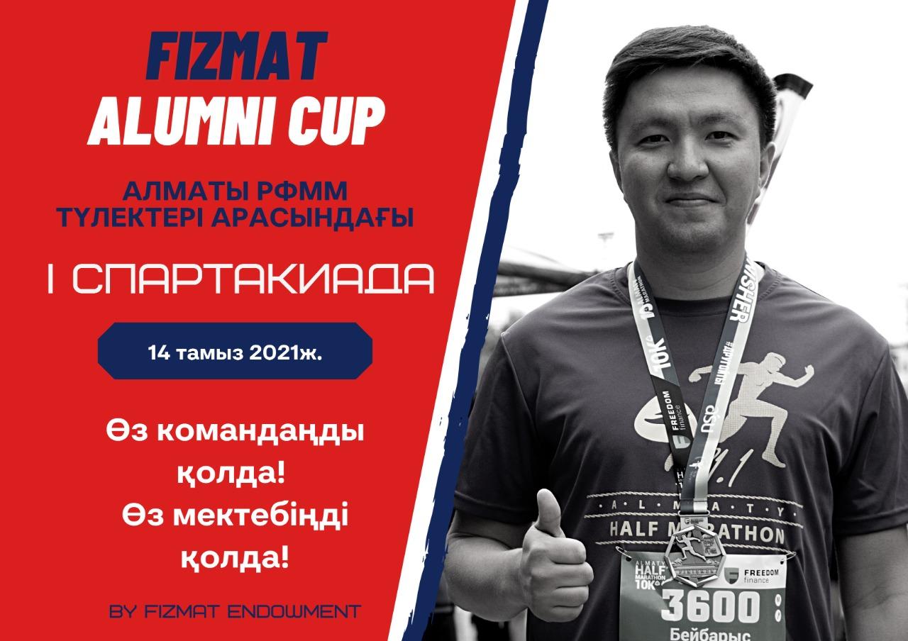 """Алматы РФММ түлектері арасындағы """"Fizmat Alumni Cup"""" I спартакиадасы"""