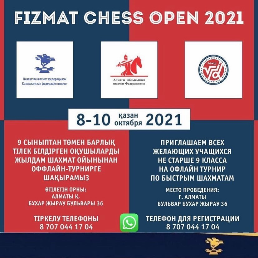 ОФФЛАЙН ТУРНИР ПО БЫСТРЫМ ШАХМАТАМ «FIZMAT CHESS OPEN 2021»