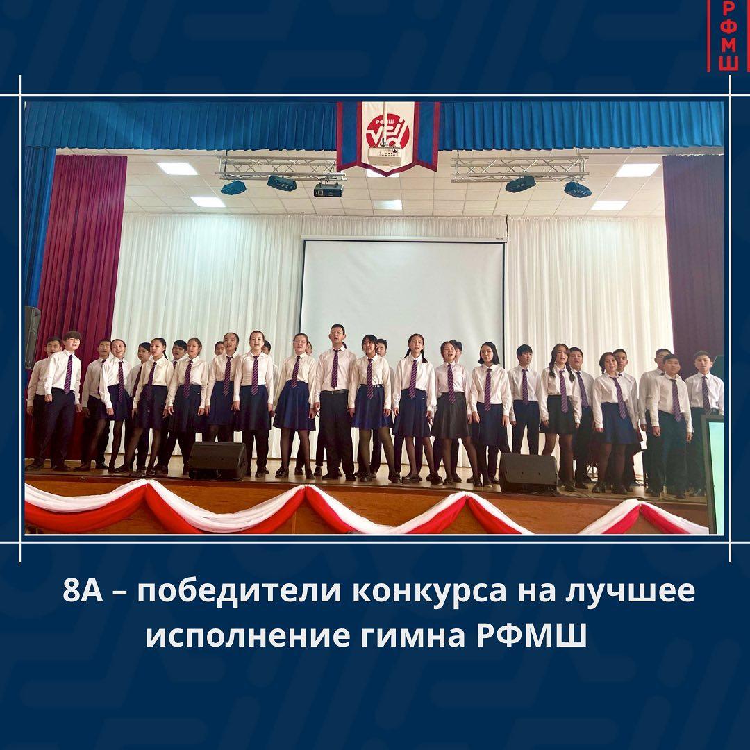 Конкурс на исполнение школьного гимна
