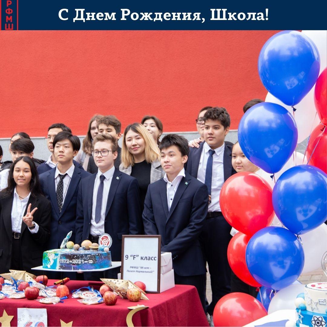 Празднование Дня Рождения школы